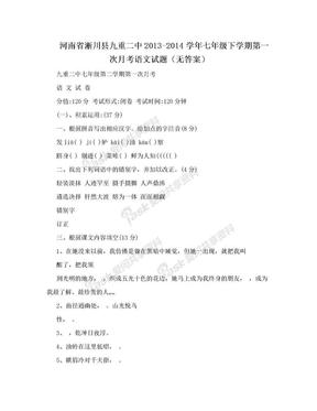 河南省淅川县九重二中2013-2014学年七年级下学期第一次月考语文试题(无答案).doc