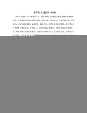 中华经典诵读活动总结.doc