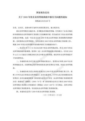 关于2009年度企业所得税纳税申报有关问题的通知(国税函[2010]249号).doc