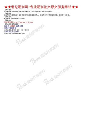 七七事变前国民政府的经济备战——以翁文灏为核心的考察.pdf