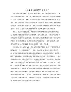 中外文化交流历程及历史意义.doc