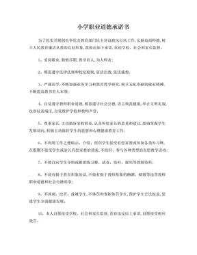 中心小学教师职业道德承诺书.doc