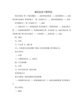 现代汉语下册答案.doc
