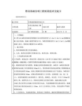 塔吊基础施工技术交底.doc