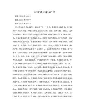 昆虫记读后感2000字.doc