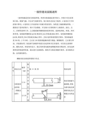 一 二 级焊缝 双面全熔透焊.doc