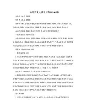 室外消火栓设计规范(可编辑).doc
