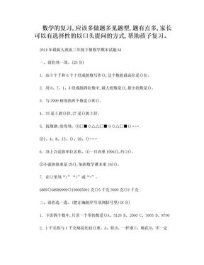二年级下册数学题.doc