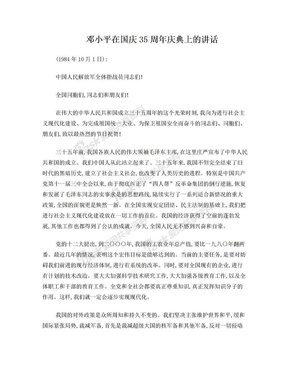 邓小平在国庆35周年庆典上的讲话.doc