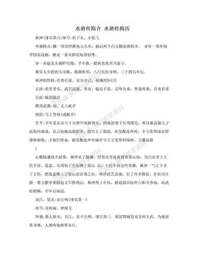 水浒传简介 水浒传简历.doc
