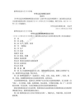 《中华人民共和国特种设备安全法》中华人民共和国主席令[2013]第四号.doc