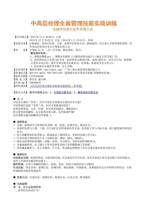 中高层经理全面管理技能实战训练(公开课).doc
