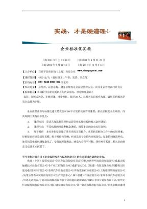 企业标准化实施.doc