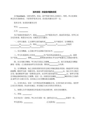 技术合同:农业技术服务合同.docx