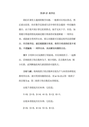 第21讲 枚举法.doc
