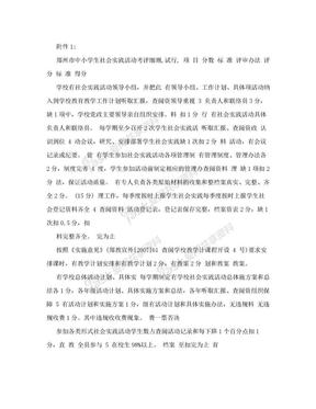 郑州市中小学生社会实践活动考评细则(试行).doc