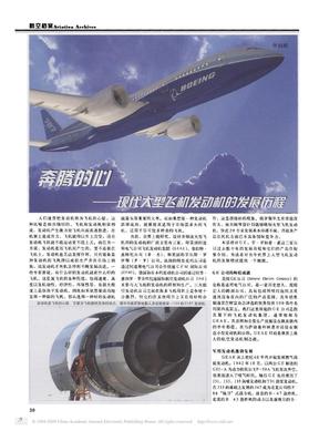 奔腾的心——现代大型飞机发动机的发展历程.pdf