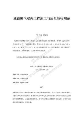 CJJ94-2009城镇燃气室内工程施工与质量验收规范.doc