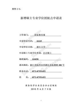 中国会计硕士网:浙江大学2010会计硕士专业学位申报.doc