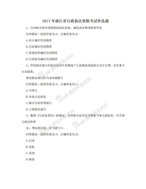 2017年浙江省行政执法资格考试单选题.doc