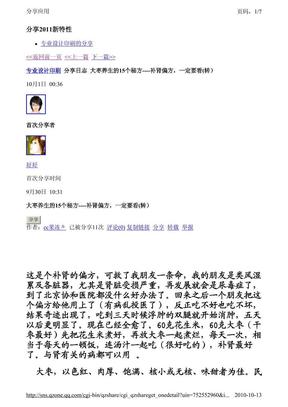 大枣养生的15个秘方----补肾偏方,一定要看(转).pdf