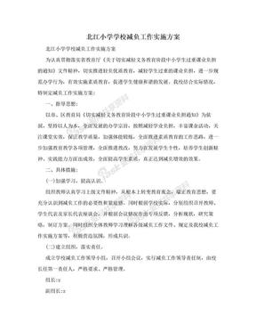 北江小学学校减负工作实施方案.doc