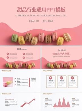 红色甜品行业通用PPT模板.pptx