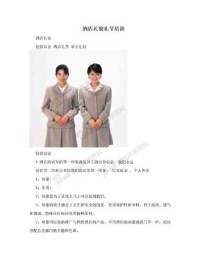 酒店礼貌礼节培训.doc