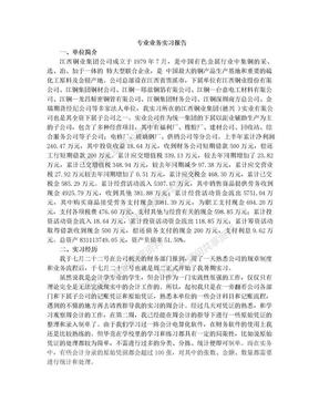 会计 实习报告.doc