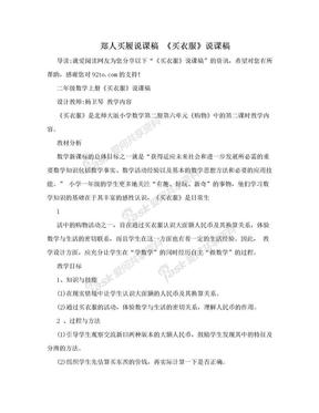 郑人买履说课稿 《买衣服》说课稿.doc