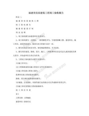福建省房屋建筑工程竣工验收报告.doc