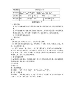 SPSS实验报告.doc