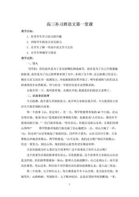 高三补习班语文第一堂课.doc