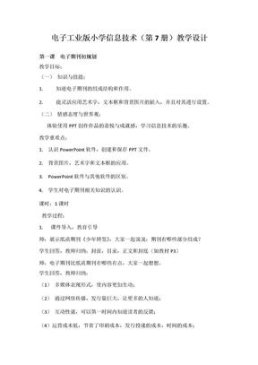 电子工业版l六年级上册信息技术教案(安徽版)(第七册)教案.docx