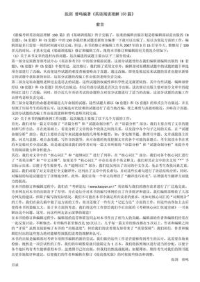 《英语阅读理解150篇》.pdf
