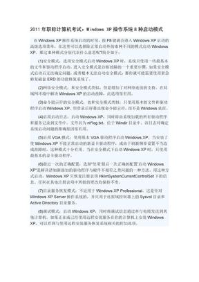 2011年职称计算机考试:Windows XP操作系统8种启动模式.doc