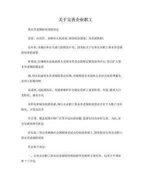 国发【2005】38号文件.doc