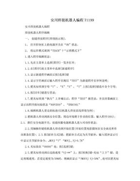 安川焊接机器人编程71199.doc