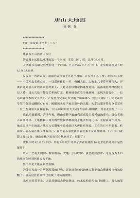 唐山大地震.doc