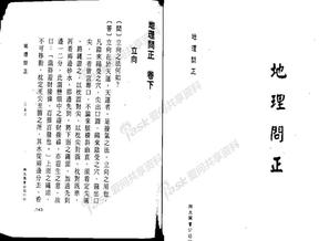 曹山阴《地理问正-立向》.pdf