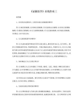 东师离线作业证据法学(在线作业三).doc
