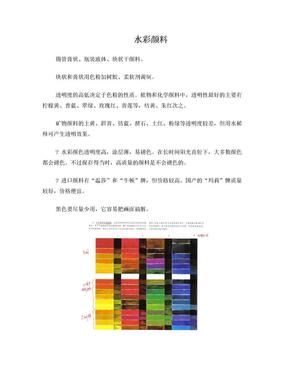 水彩画的基本技法.doc