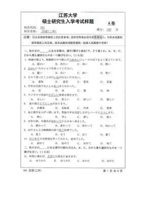 2017年江苏大学241日语(二外)考研真题.pdf
