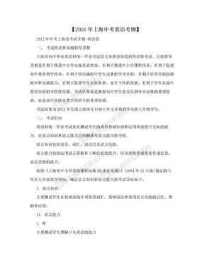 【2016年上海中考英语考纲】.doc
