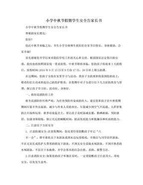 小学中秋节假期学生安全告家长书.doc