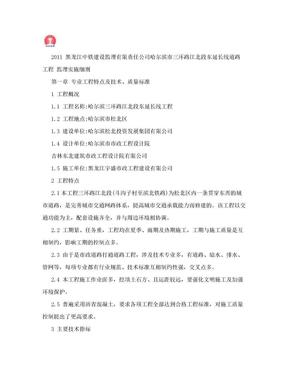 哈尔滨市政道路监理实施细则.doc
