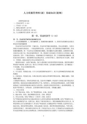 人力资源管理师--基础知识(免费下载).doc