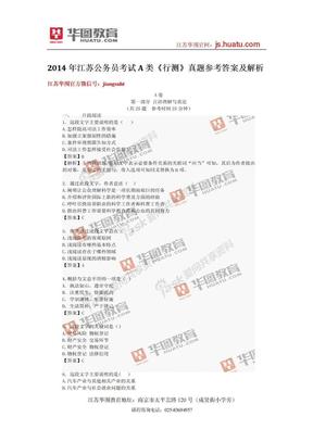 2014年江苏公务员考试A类《行测》真题参考答案及解析.doc