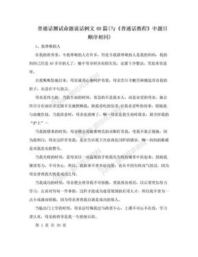 普通话测试命题说话例文40篇(与《普通话教程》中题目顺序相同).doc