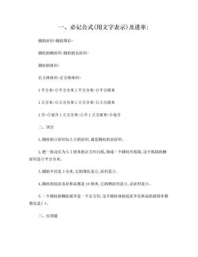 北师大版六年级下册数学第一单元练习题.doc